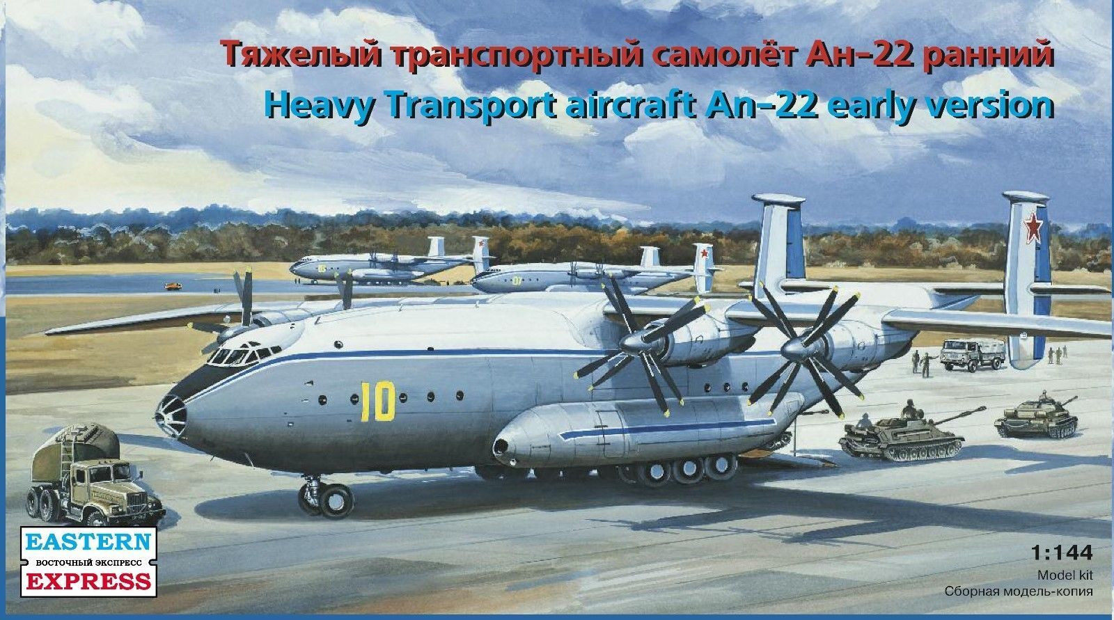 EASTERN EXPRESS 14479 HEAVY TRANSPORT AIRCRAFT AN-22 SCALE MODEL KIT 1 144 NEW