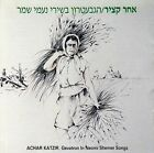 Songs of N. Shemer: After Harvest by Gevatron (CD, Oct-2007, SISU Home Entertainment)