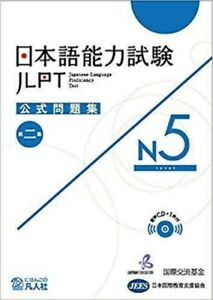 JLPT-N5-Official-Trial-Examination-Questions-Collection-2019-new-verstion