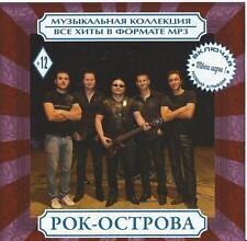Russisch cd mp3  ROCK-OSTROVA / ROK-OSTROWA / РОК-ОСТРОВА