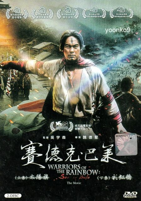 Warriors of the Rainbow: Seediq Bale (2011) English Sub _ Movie ...