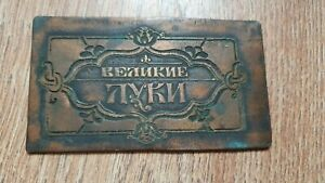 Antique-Vintage-Russian-plaque-Great-Luke