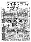 Typography Today by Helmut Schmid (Paperback, 2016)