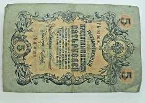Km# 10a - 5 rubles 1909 - TB - Billet Russie - N7903