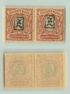 Armenia-1919-SC-48-mint-black-Type-A-pair-e9333
