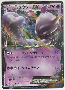 POKEMON CARD XY8 BLUE SHOCK MEWTWO EX 065//059 UR 1ST EDITION JAPANESE NM//MINT