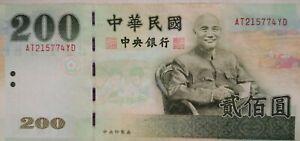 Taiwan 2001 (民国90年)200 Yuan AT 215774 YD