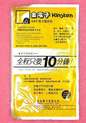 5pcs PP 1510 1015 Positive Acting Presensitized PCB Board 15cmx10cm x 1.6mm