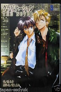 JAPAN-Gravitation-YAOI-Novel-Complete-Maki-Murakami-OOP