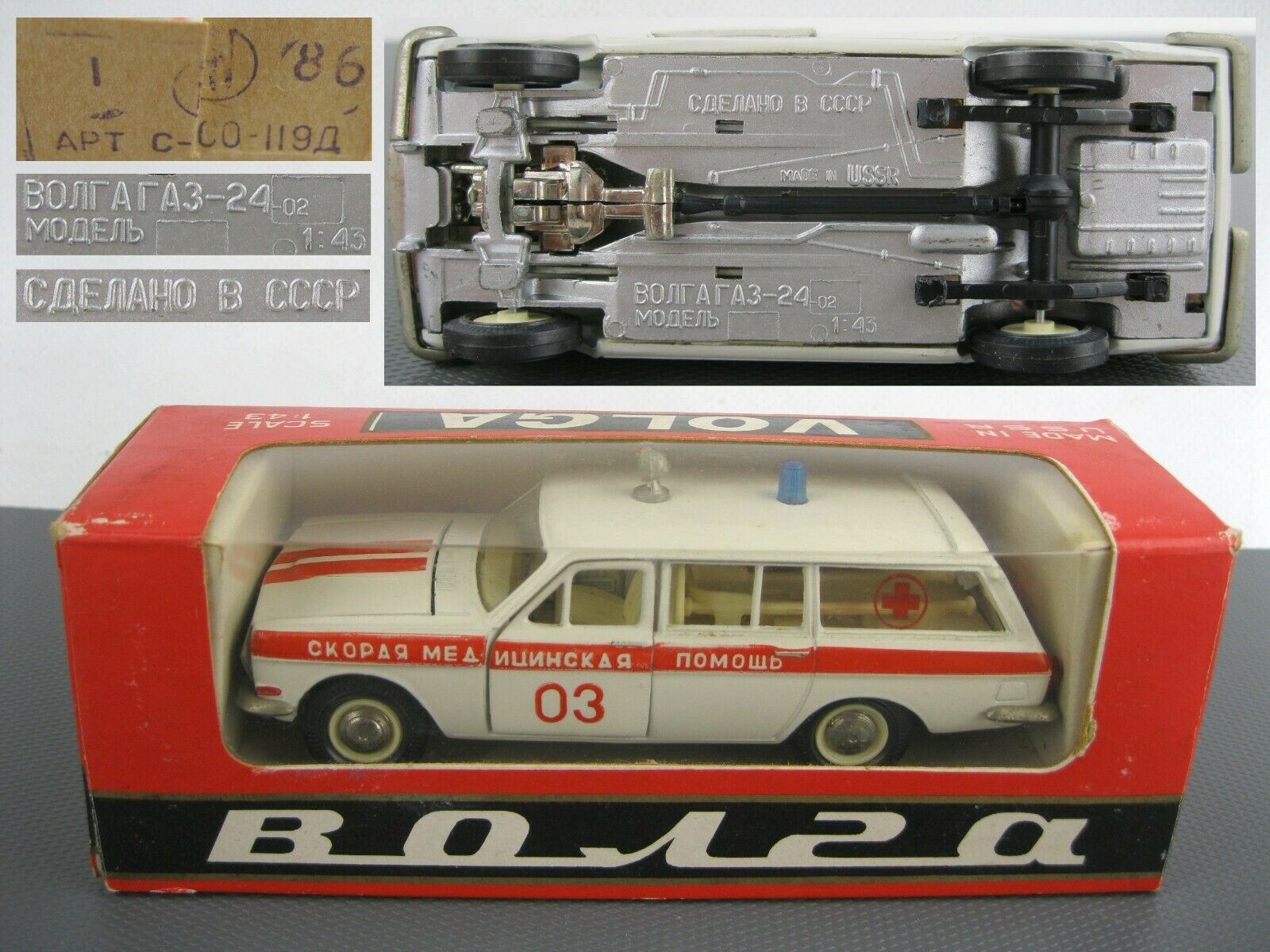VOLGA GAZ 24 02 AMBULANCE A24 voiture  model 1 43 made in USSR Box  liquidation de la boutique