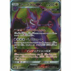 Pokemon-Card-Japanese-Naganadel-GX-SR-058-054-SM10b-MINT