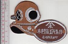 SCUBA Hard Hat Diving Japan Kamura Nagasaki Iron Works 12 Bolts Helmet Patch bro