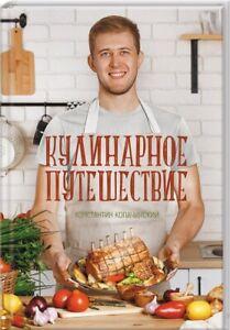 In Russian cook book КСД - Кулинарное путешествие - К. Копачинский