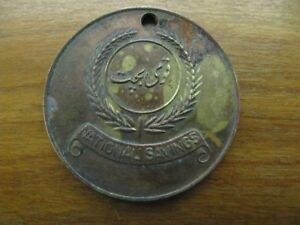 Rare-1980-Pakistan-National-Saving-Token-RWP-Rawalpindi-Punjab-Pakistan