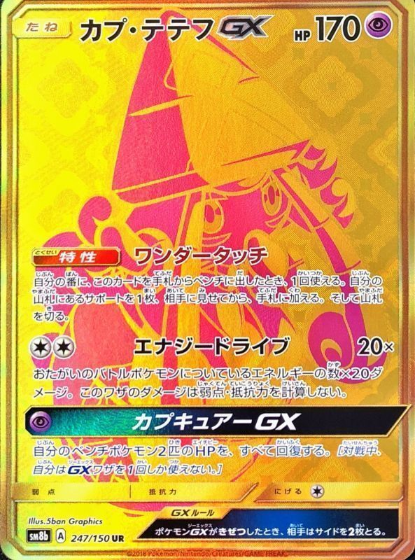 Pokemon - karte der japanischen egal lele gx Gold selten 247   150) sm8b japan - import
