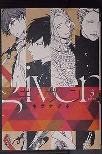 Details About Japan Kizu Natsuki Boys Love Manga Given Vol 1 3 Set