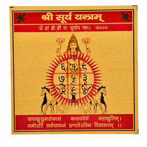 Shri-Surya-Yantra-Surya-Sun-Yantram-To-Overcome-Difficulties-Fully-Energized