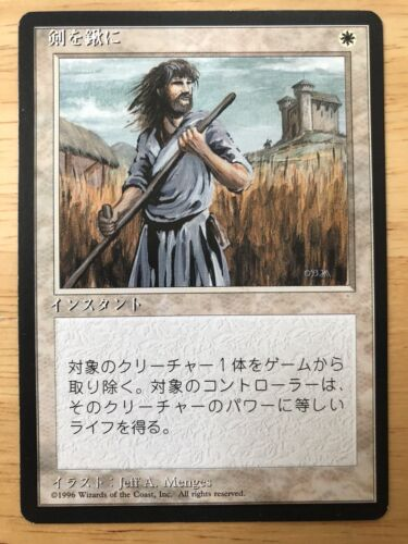 Swords to Plowshares Japanese FBB 4th Edition mtg NM