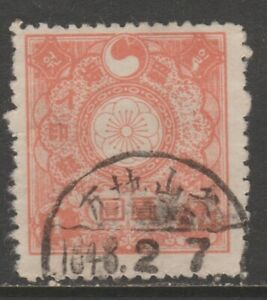 Korea-Revenue-Fiscal-Stamp-1052-3