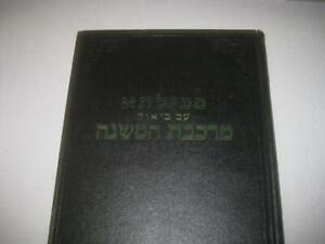 Hebrew-MERKEVET-HAMISHNEH-on-the-MECHILTA