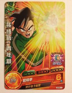 Dragon Ball Heroes Promo GDPB-11