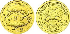 25 Rubles Russia 1/10 oz Gold 2005 Zodiac / Pisces Fishes Fische 魚 Unc