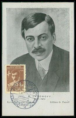FleißIg Bulgarien Mk 1948 Javorov Dichter Schriftsteller Writer Maximum Card Mc Bg59