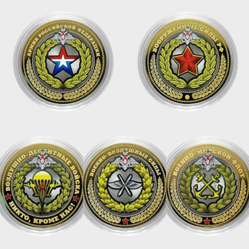"""Russia coins  /""""Army/"""" 10 rubles colored unc,set of coins 5 pieces."""