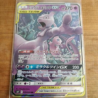 HOLO MINT Pokemon Card Japanese Mewtwo /& Mew GX RR 029//094 sm11