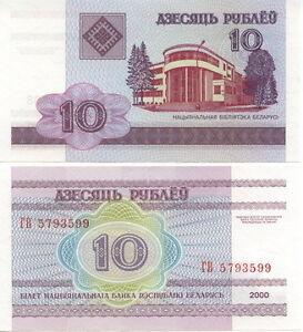 White-Russia-Belarus-10-Rubles-2000-UNC-Pick-23