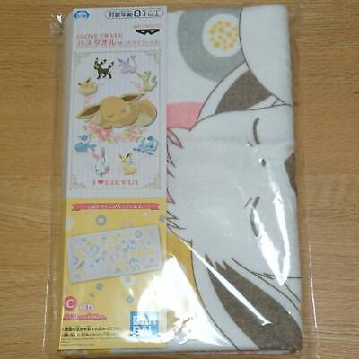Banpresto I LOVE EIEVUI Relax beside total handle bath towel 120cm Japan cute