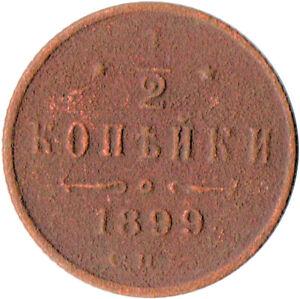 1899-IMPERIAL-RUSSIA-TSAR-NICHOLAS-II-ROMANOV-1-2-KOPEK-WT4091
