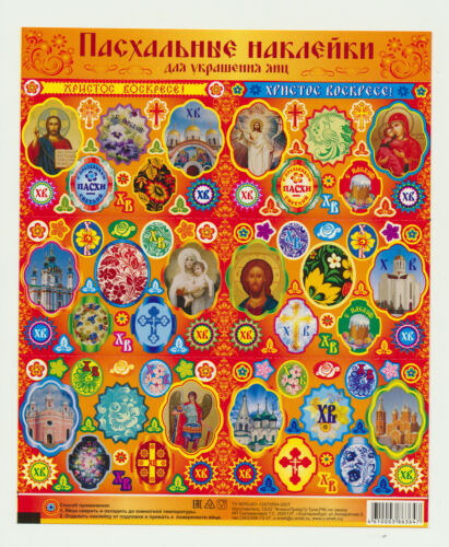 Self-adhesive Easter stickers on eggs in orthodox Russian style.