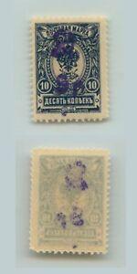 Armenia 1919 SC 124 mint . d5659