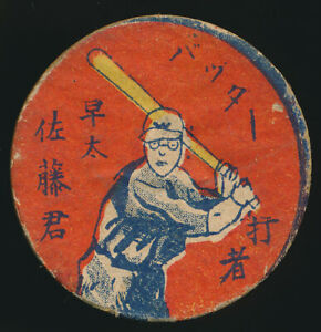 Pre-War-1930-Shigemi-Sato-Waseda-University-Japanese-Baseball-Menko-Card