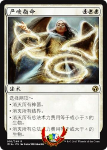 MTG ICONIC MASTERS CHINESE AUSTERE COMMAND X1 MINT CARD
