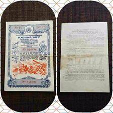 1945 Soviet russian military LOAN 25 roubles bona bond USSR army WW2 money