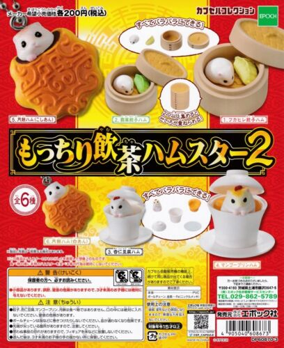 Fluffy Hamster /'Motchiri Dim sum Hamster2/' Figurine 6pcs set Gashapon EPOCH