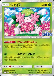 Pokemon-Card-Japanese-Shaymin-225-SM-P-PROMO-HOLO-MINT