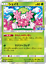 Pokemon-Card-Japanese-Shaymin-225-SM-P-PROMO-HOLO-MINT thumbnail 1