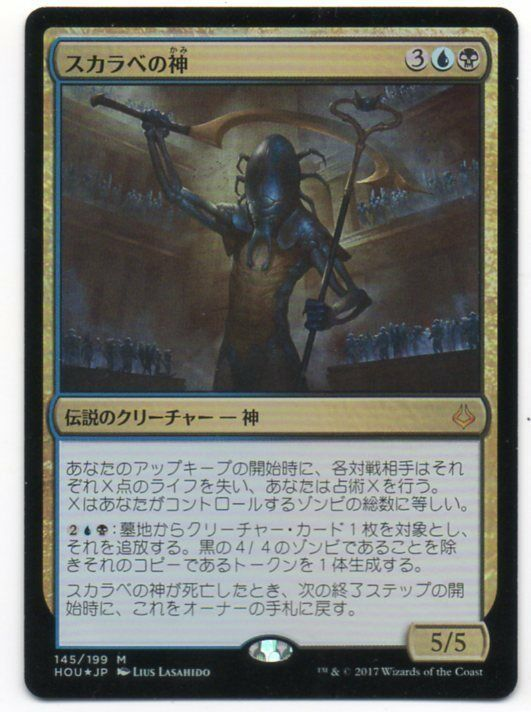 MTG Japanese Foil The Scarab God Hour of Devastation NM