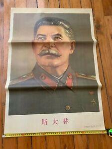 IOSIF-JOSEPH-STALIN-SOVIET-RUSSIAN-USSR-PROPAGANDA-Poster