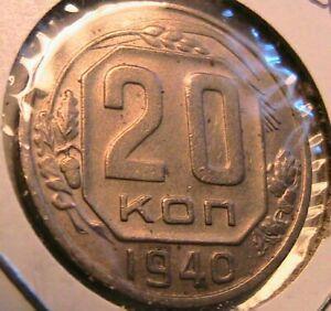 1940 Russia 20 Kopek XF/AU Original Lustrous Light Toned Soviet USSR World Coin