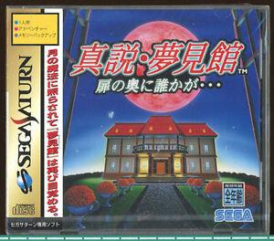 Shinsetsu-Yumemi-Yakata-Brand-NEW-Sega-Saturn-Yumemiyakata-Import-JAPAN-Game-ss