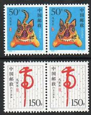 CHINA MNH 1998 YEAR OF THE TIGER PAIRS