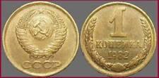 Russia USSR CCCP 1 Kopek coins