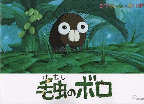Kemushi no Boro Movie Program Art Book Hayao Miyazaki Ghibli Museum Caterpillar