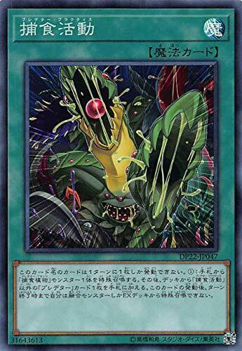 "Japanese Yugioh /""Predapractice/"" DP22-JP047 Super Rare"