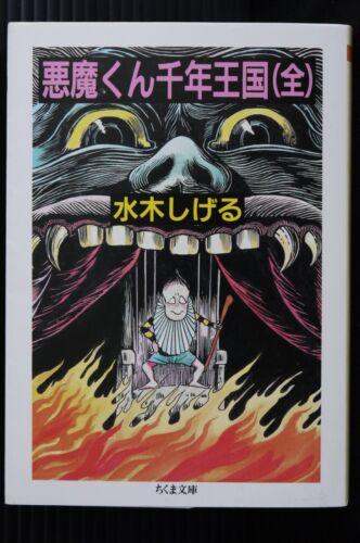 Akuma-kun Sennen Oukoku JAPAN Shigeru Mizuki manga