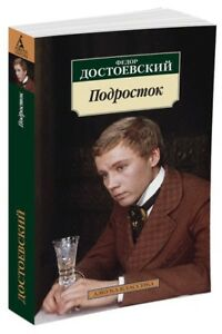 BOOK-IN-RUSSIAN-Dostoevsky